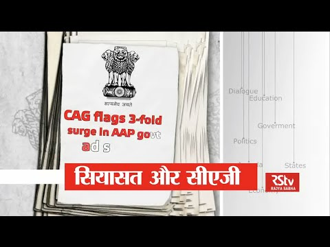 Sarokaar - Role and Relevance of CAG