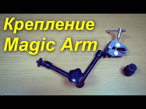 "Magic arm 11"" краткий обзор"