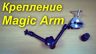Magic arm 11