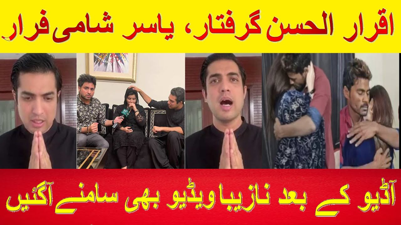 Ayesha Akram Leaked video after audio[Rambo Mobile franzik] Iqrar ul Hassan,Yasir Shami in Trouble.