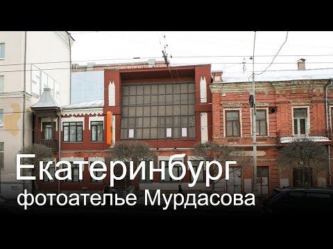 Екатеринбург - фотоателье Мурдасова