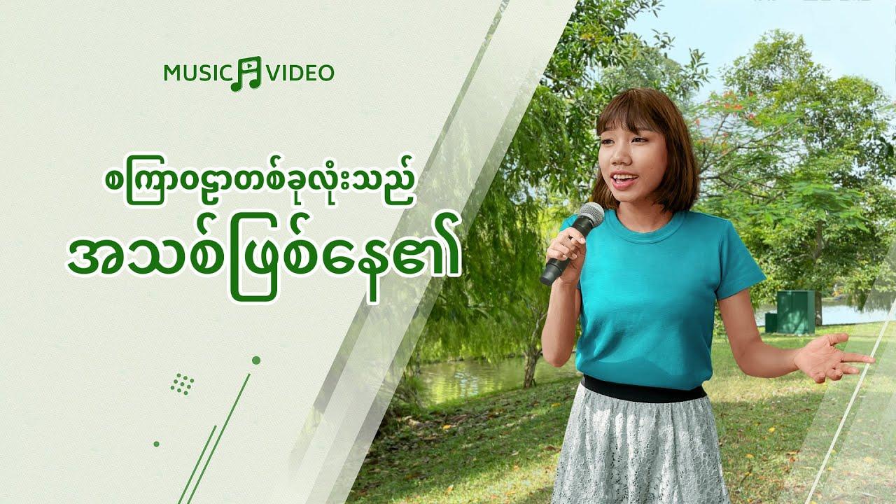 2021 Myanmar Gospel Song - စကြာဝဠာတစ်ခုလုံးသည် အသစ်ဖြစ်နေ၏
