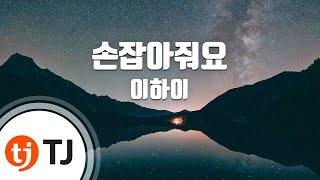 [TJ노래방] 손잡아줘요 - 이하이(LEE HI) / TJ Karaoke