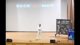 ECCETalk+МЕЛ   Как научить детей критическому мышлению в эпоху социальных сетей   Сергей Ивашкин