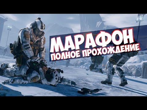 Warface: Марафон полное прохождение снежного бастиона