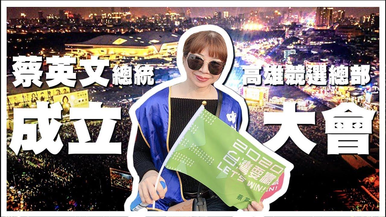 【高雄】跟家人去參加蔡英文總統高雄競選總部成立大會 - YouTube
