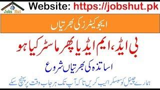 Govt Of Punjab Educators Jobs 2018 19 - Жүктеу
