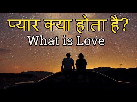 प्यार क्या होता है? What is love HINDI