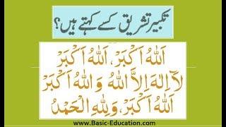"What is Takbeer e Tashreeq? A complete information in Urdu. ""Allaahu Akbar Allaahu Akbar Laa ilaaha"""