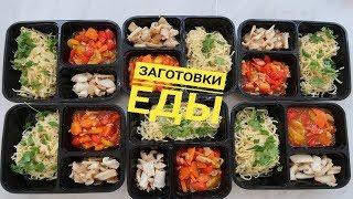 ЗАГОТОВКИ ЕДЫ на НЕСКОЛЬКО ДНЕЙ. Правильное питание. Вкусные рецепты. Что приготовить?