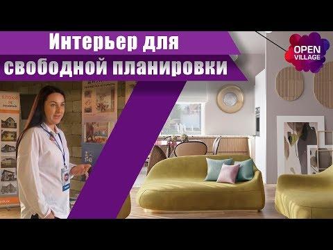 Свободная планировка дома. Сочетание цветов в интерьере и расположение комнат смотреть видео онлайн