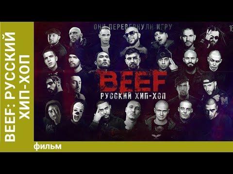 BEEF: Русский хип-хоп. Фильм. Документальный фильм