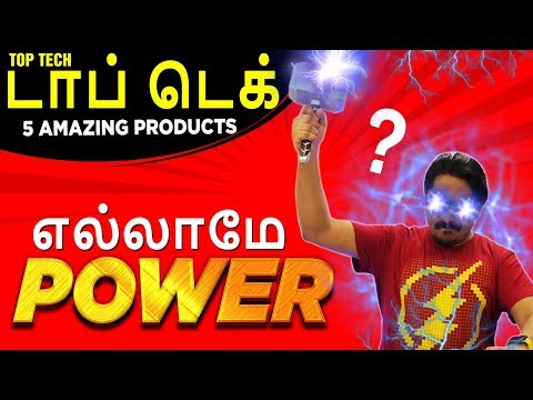 Top Tech Gadgets Under Rs. XXXXIn tamil   தமிழ் - It's all about POWER ⚡