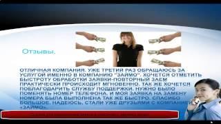 Помощь в получении кредита(Надежные варианты кредитования http://cut.sbs1503.ru/6, посмотри здесь. www zaimo, www zaimo ru, zaimo ru, zaimo ru отзывы, zaimo отзывы,..., 2014-09-22T17:03:45.000Z)