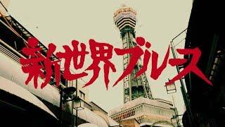 ザ50回転ズ-新世界ブルースMV(Digest Ver.〜Album「ザ50回転ズ」告知MOVIE)