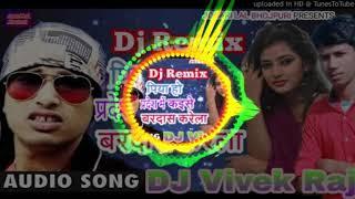 Piya Ho Pardesh Main Kaise Roj Roj Bardash Karela || DJ VIVEK RAJ Muzaffarpur