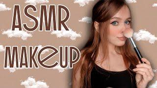 АСМР Сделаю тебе макияж ASMR makeup