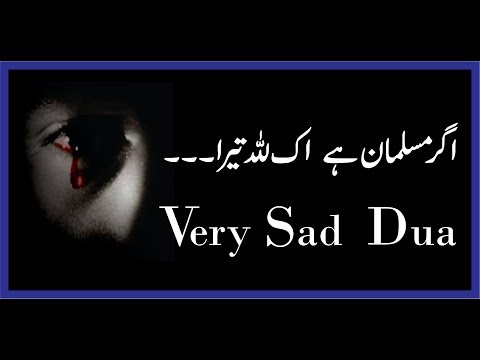 Emotional Very Sad Dua 2018:Agar Musalman Hai Ek Allah Tra, Islamic Video Hindi/urdu Best Stuff #114