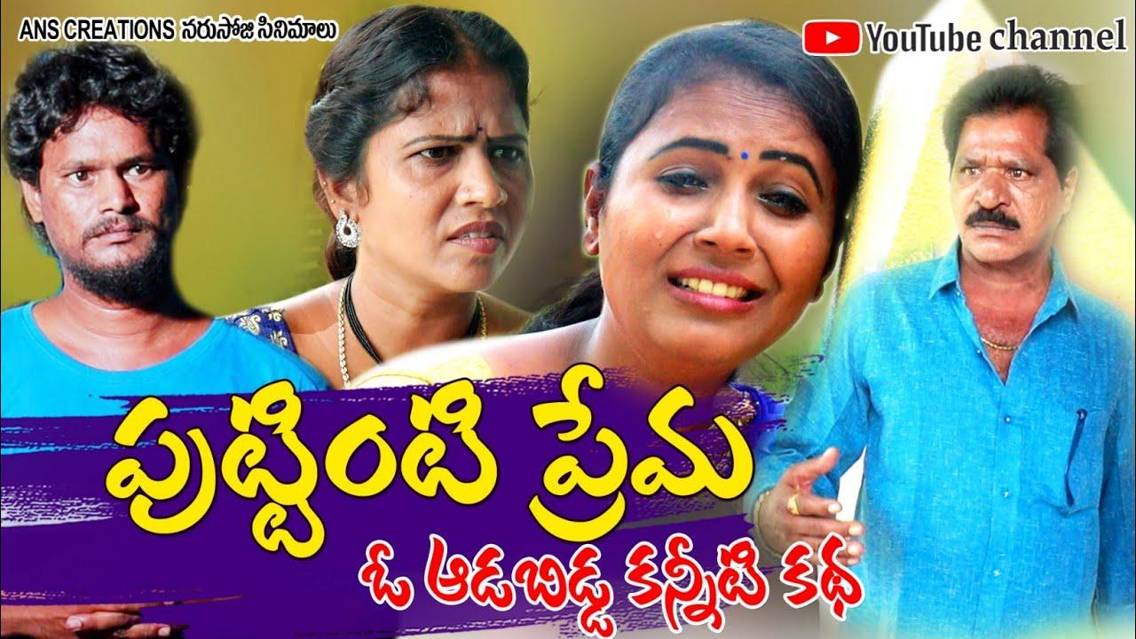 పుట్టింటి ప్రేమ //puttinti prema II Narsoji Cinemalu II Telugu short film