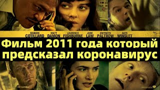 Заражение - фильм который предсказал коронавирус
