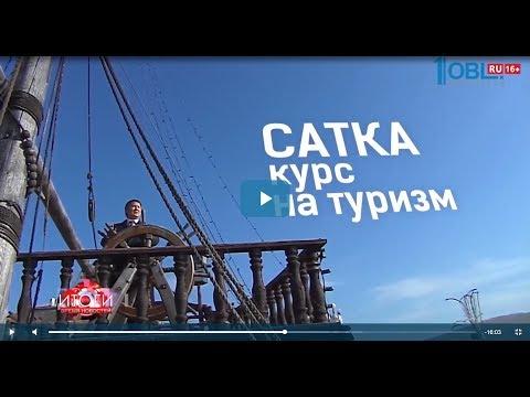 Новый имидж Саткинского района
