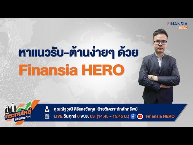 หาแนวรับ-ต้านง่ายๆด้วย Finansia HERO (06/11/63)