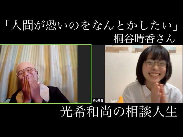 光希和尚の相談人生 〜其の二〜