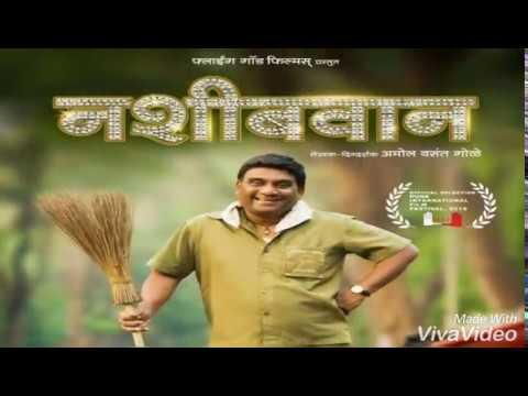 Download Nashibvaan ( नशीबवान ) New Bhau Kadam | Marathi movie poster | Trailer coming soon