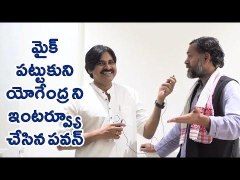 Pawan Kalyan Interviews Yogendra Yadav At Janasena Party Office | Filmy Monk