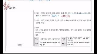 [삼각산고 2학년 정치와 법] 법원과 헌법재판소(1)
