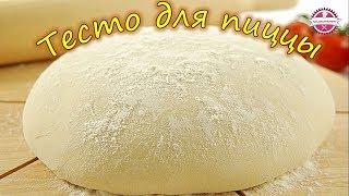 🔴 Тесто для пиццы | пошаговый фото рецепт | правильного теста | как приготовить пиццу