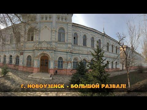 Новоузенск - большой развал!