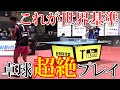 【卓球/Tリーグ】これぞ世界基準!MVP「吉村真晴」がガチ試合で魅せたスーパープレイ集【琉球アスティーダ】