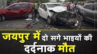Jaipur Accident : Birla Mandir के सामने तेज ...