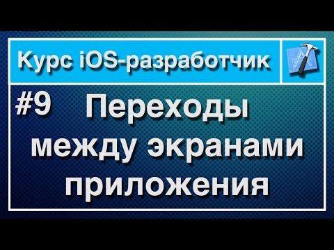 Урок 9 - Переходы между экранами приложения. Курс IOS-Разработчик.