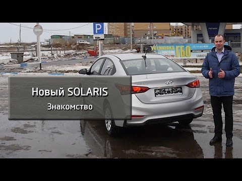 Новый Hyundai Solaris Знакомство