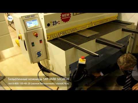 Гильотина электромеханическая SAY MAK SRGM-H 1360х3