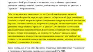 Кремль не признает выборы в ДНР и ЛНР