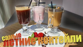 Освежающие летние коктейли - три простых рецепта