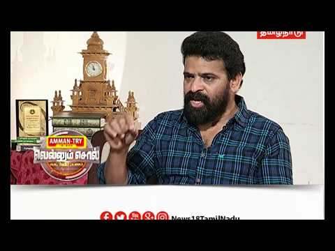 Interview With Director Ameer | Vellum Sol | News18 Tamil Nadu