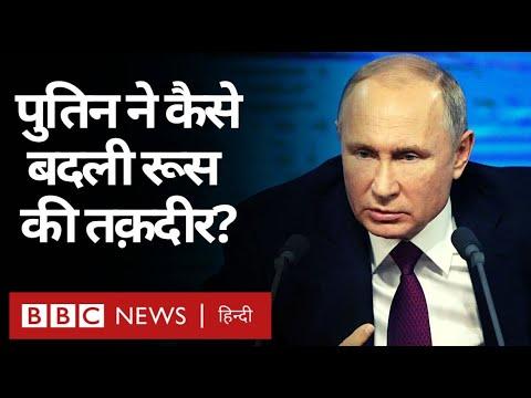 Vladimir Putin की नई जीत का Russia और World के लिए क्या मतलब
