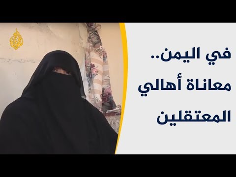 الأزمة اليمنية.. معاناة أهالي المعتقلين وترقب لاتفاق الإفراج المتبادل  - 23:54-2018 / 12 / 10
