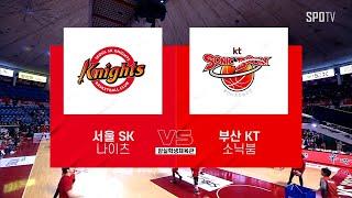 [KBL] 서울 SK vs 부산 KT H/L (12.1…