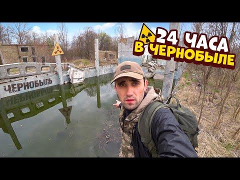 24-Часа в Чернобыльскую
