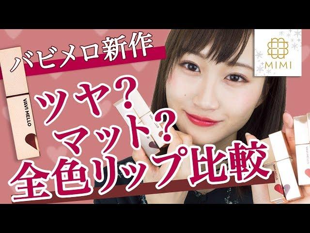 韓國化妝品品牌VAVIMELLO♡新心窗口唇彩所有顏色的評論月野Kanohen♡MimiTV♡