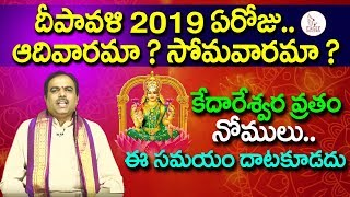 Deepavali Date 2019 | దీపావళి పండగ ఏరోజు ? పూజ ఎప్పుడు చేసుకోవాలి  ? Devotional | Eagle Media Works