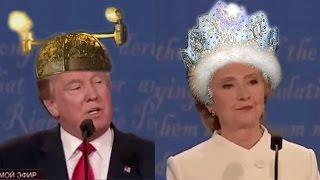 3-е дебаты США Трамп Клинтон - Стёб озвучка из советского кино 2