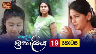 Kolamba Ithaliya   Episode 19 - (2021-06-30)   ITN Thumbnail