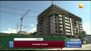 В Казахстане резко упал спрос на недвижимость(В Казахстане резко упал спрос на недвижимость. У покупателей пропал интерес даже, к относительно доступном..., 2016-04-27T16:29:26.000Z)