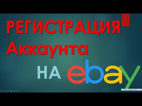 Правильная регистрация аккаунта на Ebay 2020. Как зарегистрировать аккаунт Seller продавца Ebay